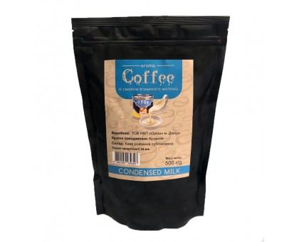 Сгущённое молоко (Aroma Coffee)